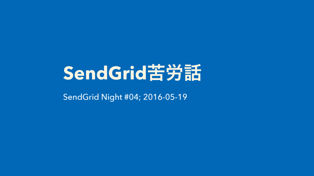 SendGridۤ࿑ SendGrid Night #04; 2016-05-19