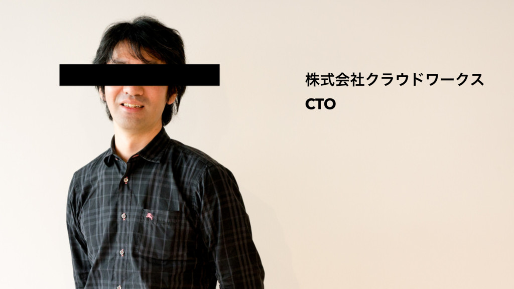 גࣜձࣾΫϥυϫʔΫε CTO