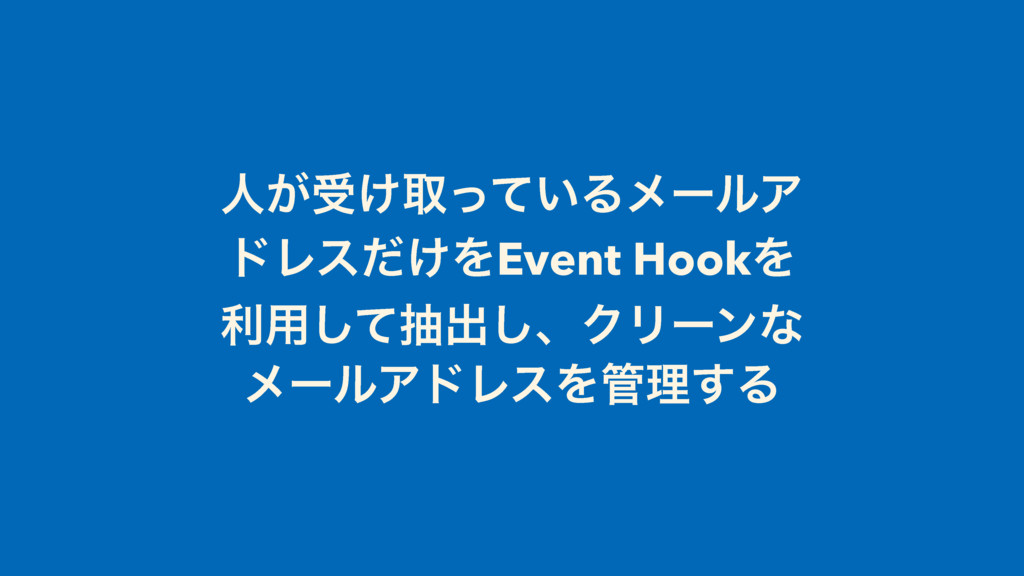 ਓ͕ड͚औ͍ͬͯΔϝʔϧΞ υϨε͚ͩΛEvent HookΛ ར༻ͯ͠நग़͠ɺΫϦʔϯͳ ϝ...