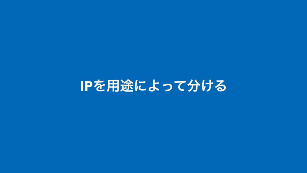 IPΛ༻్ʹΑ͚ͬͯΔ