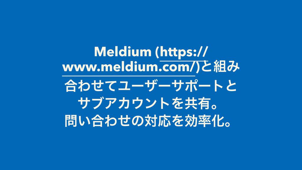 Meldium (https:// www.meldium.com/)ͱΈ ߹ΘͤͯϢʔβʔ...