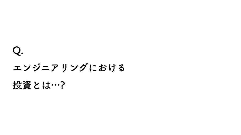 2 ΤϯδχΞϦϯάʹ͓͚Δ ͱʜ