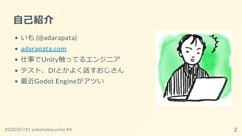 ⾃⼰紹介 いも (@adarapata) adarapata.com 仕事でUnity触ってる...