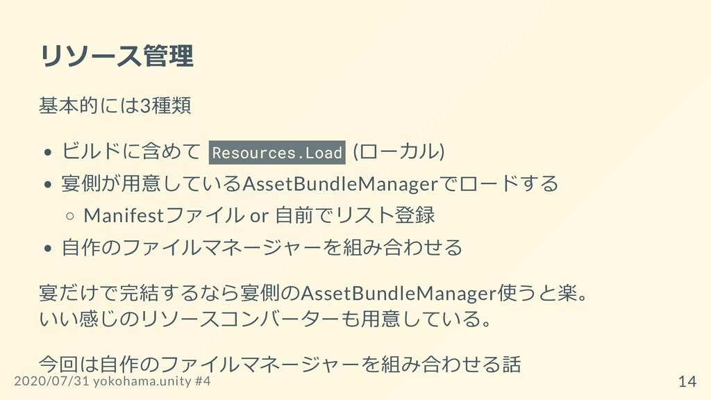 リソース管理 基本的には3種類 ビルドに含めて Resources.Load (ローカル) 宴...