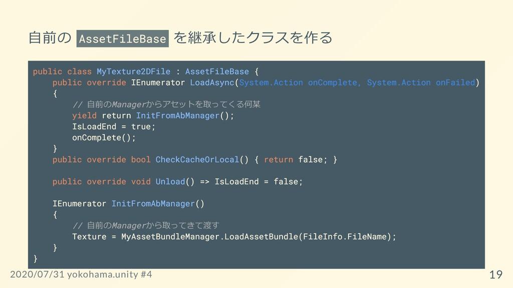 ⾃前の AssetFileBase を継承したクラスを作る public class MyTe...