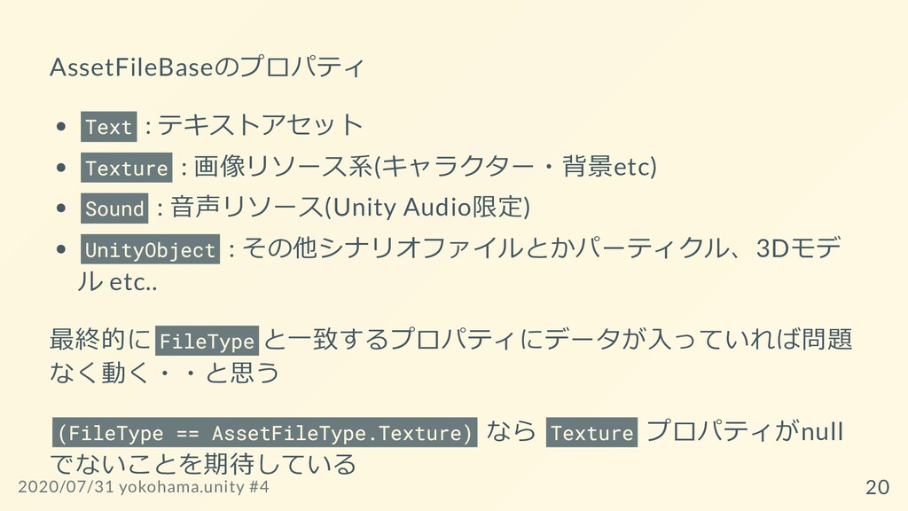 AssetFileBaseのプロパティ Text : テキストアセット Texture : 画...