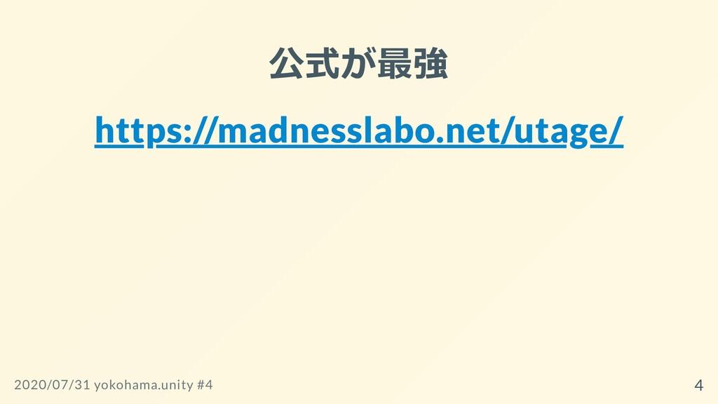 公式が最強 https://madnesslabo.net/utage/ 2020/07/31...
