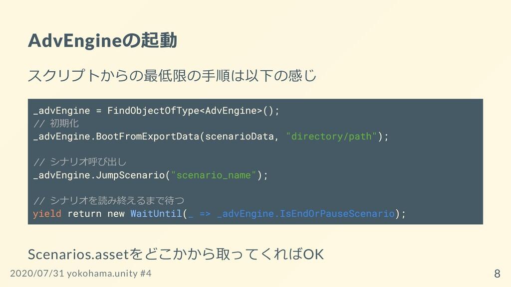 AdvEngineの起動 スクリプトからの最低限の⼿順は以下の感じ _advEngine = ...