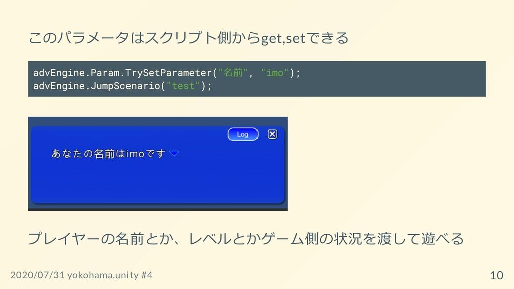 このパラメータはスクリプト側からget,setできる advEngine.Param.TryS...