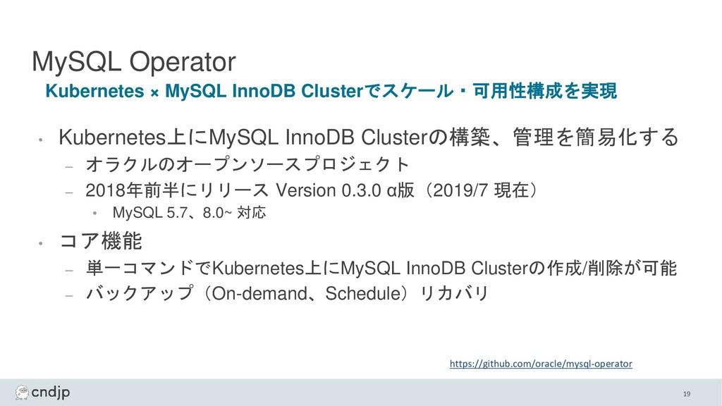 MySQL Operator • Kubernetes上にMySQL InnoDB Clust...