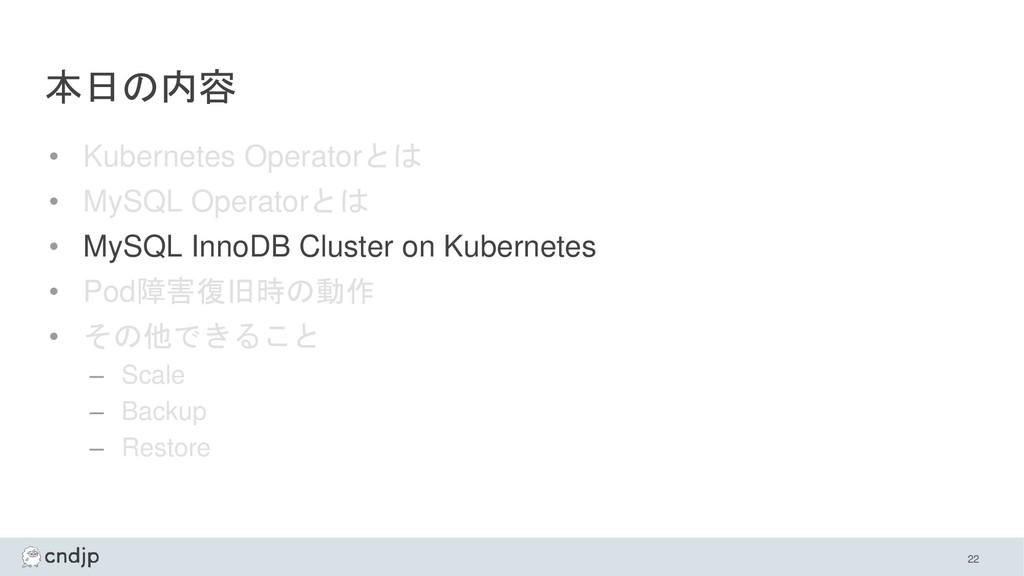 本日の内容 • Kubernetes Operatorとは • MySQL Operatorと...