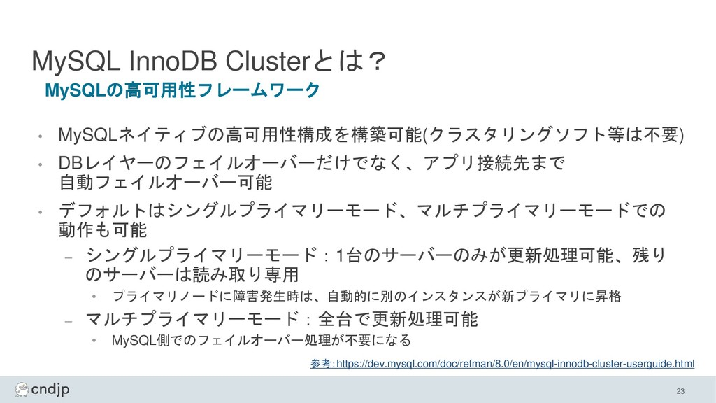 MySQL InnoDB Clusterとは? • MySQLネイティブの高可用性構成を構築可...