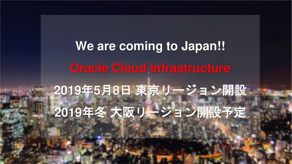 We are coming to Japan!! Oracle Cloud Infrastru...