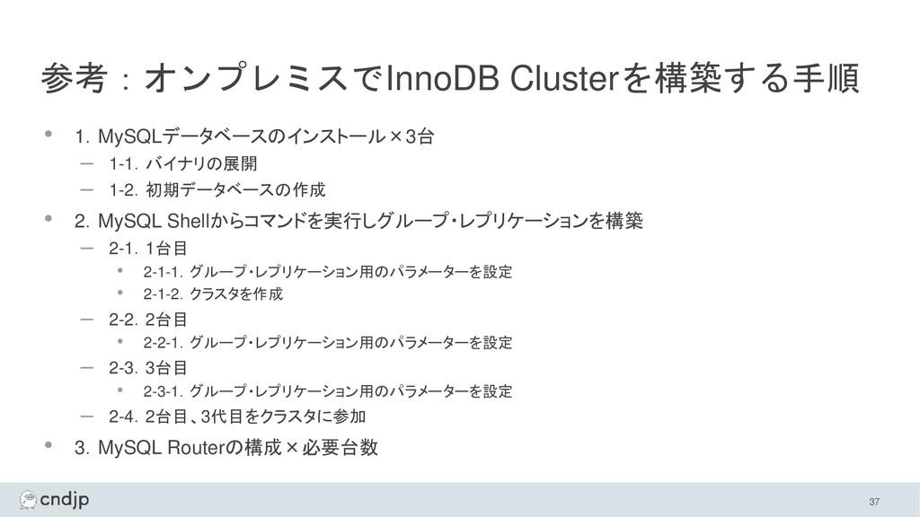 参考:オンプレミスでInnoDB Clusterを構築する手順 • 1.MySQLデータベース...