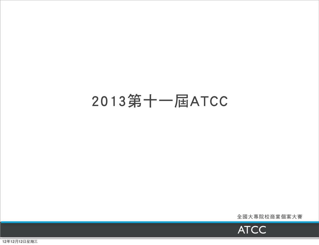"""ATCC Όɽਖ਼৫ࣧਠุࡈࣩɽᒄ ୋɤɓ֣""""5$$ 12年12月12⽇日星期三"""