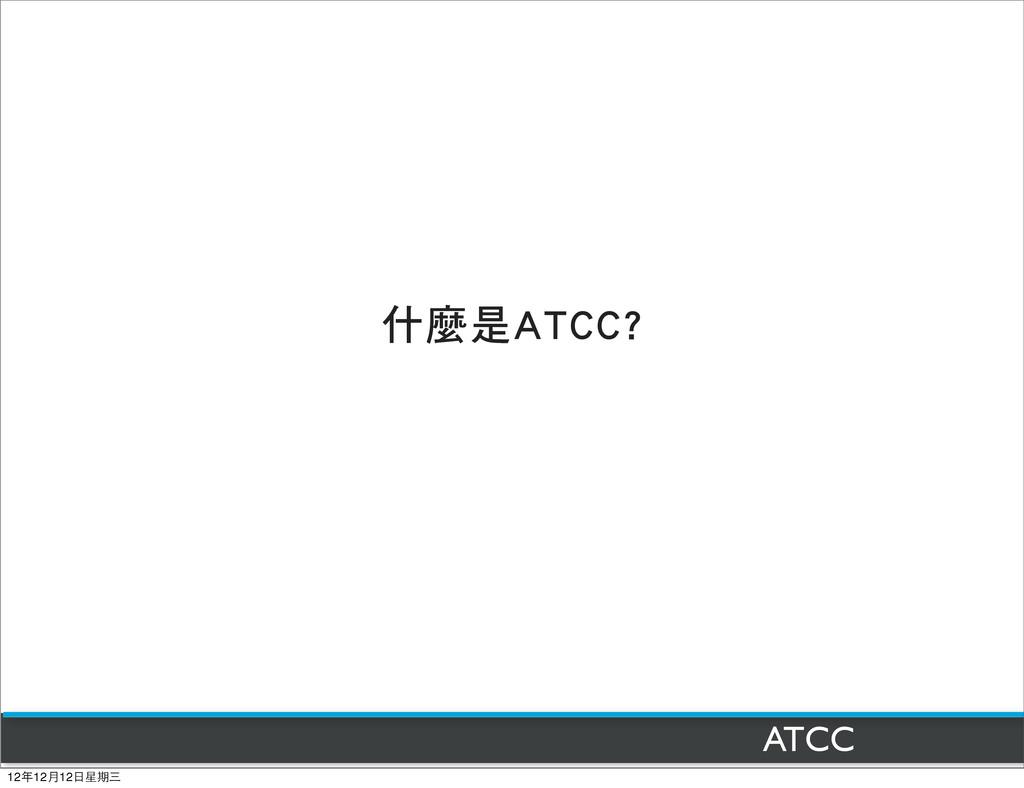 """ATCC ʡჿ݊""""5$$ 12年12月12⽇日星期三"""
