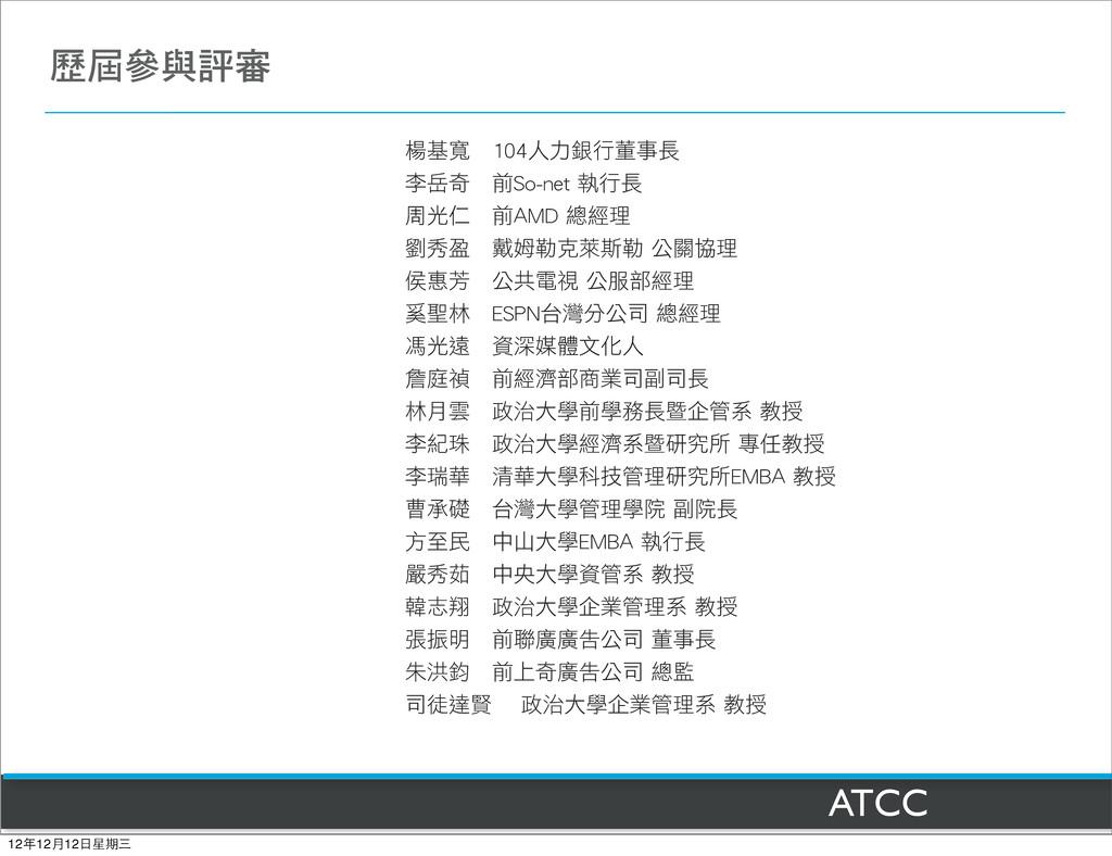 ATCC เਿᄱɛɢვБԫڗ ҽ֪փۃ4POFUੂБڗ մΈʠۃ...