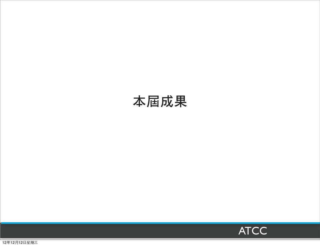 ATCC ͉֣ϓ؈ 12年12月12⽇日星期三