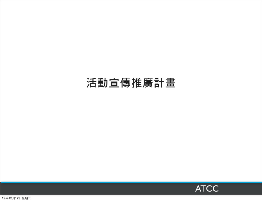 ATCC ݺਗ܁ෂપᄿࠇ 12年12月12⽇日星期三