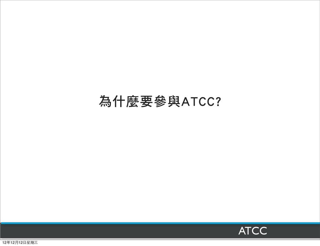 "ATCC މʡჿࠅਞၾ""5$$ 12年12月12⽇日星期三"