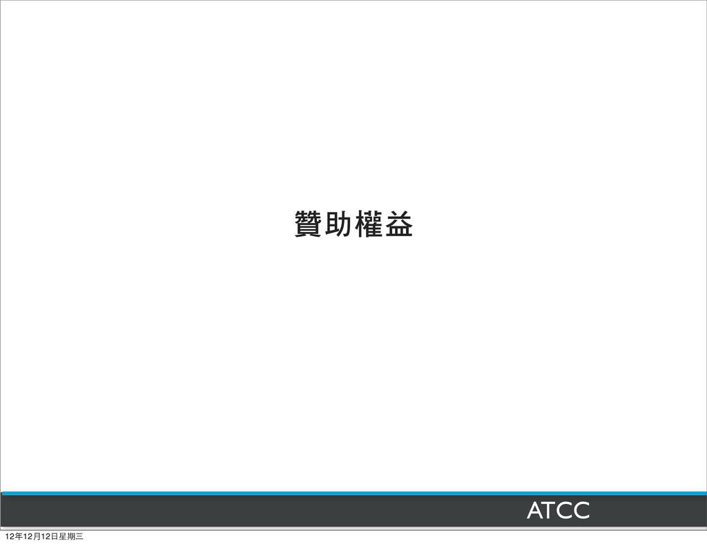 ATCC ᗎпᛆू 12年12月12⽇日星期三