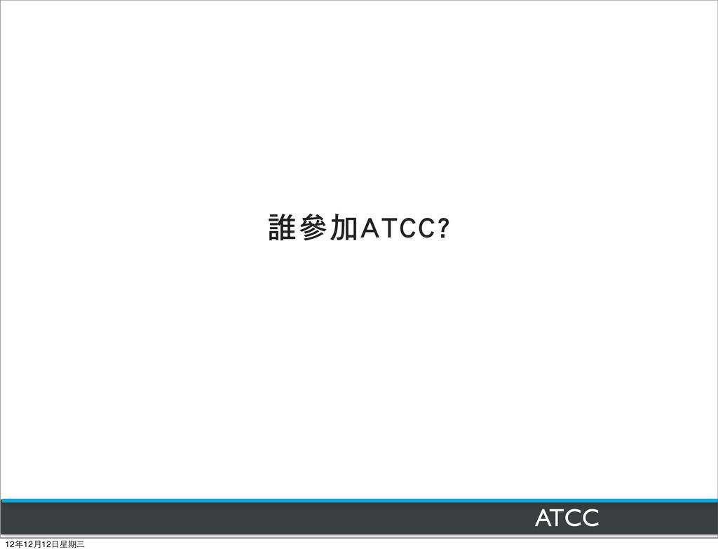 "ATCC ምਞ̋""5$$ 12年12月12⽇日星期三"