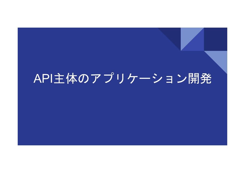 API主体のアプリケーション開発