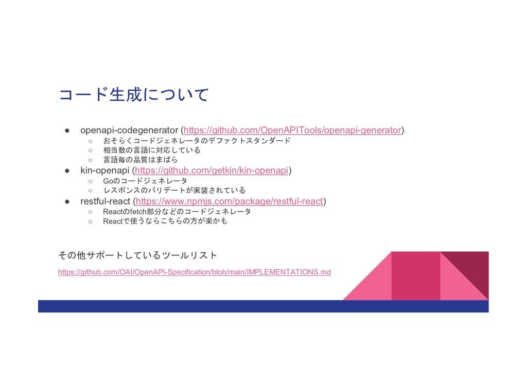 コード生成について ● openapi-codegenerator (https://gith...