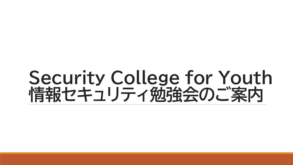 Security College for Youth 情報セキュリティ勉強会のご案内