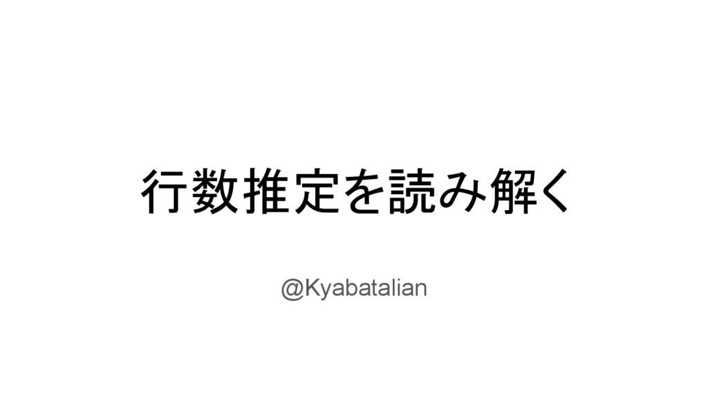 行数推定を読み解く @Kyabatalian