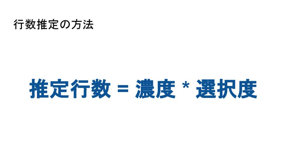行数推定の方法 推定行数 = 濃度 * 選択度