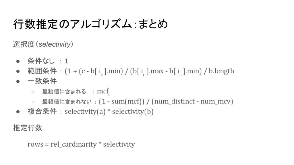 行数推定のアルゴリズム:まとめ 選択度(selectivity) ● 条件なし : 1 ● 範...