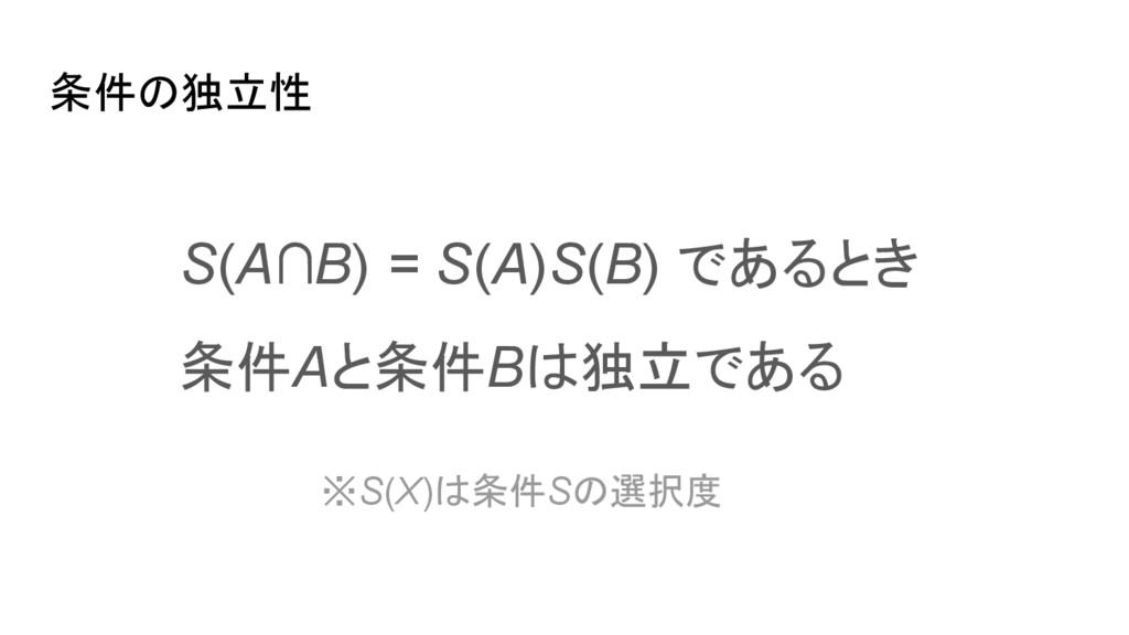 条件の独立性 S(A∩B) = S(A)S(B) であるとき 条件Aと条件Bは独立である ※S...
