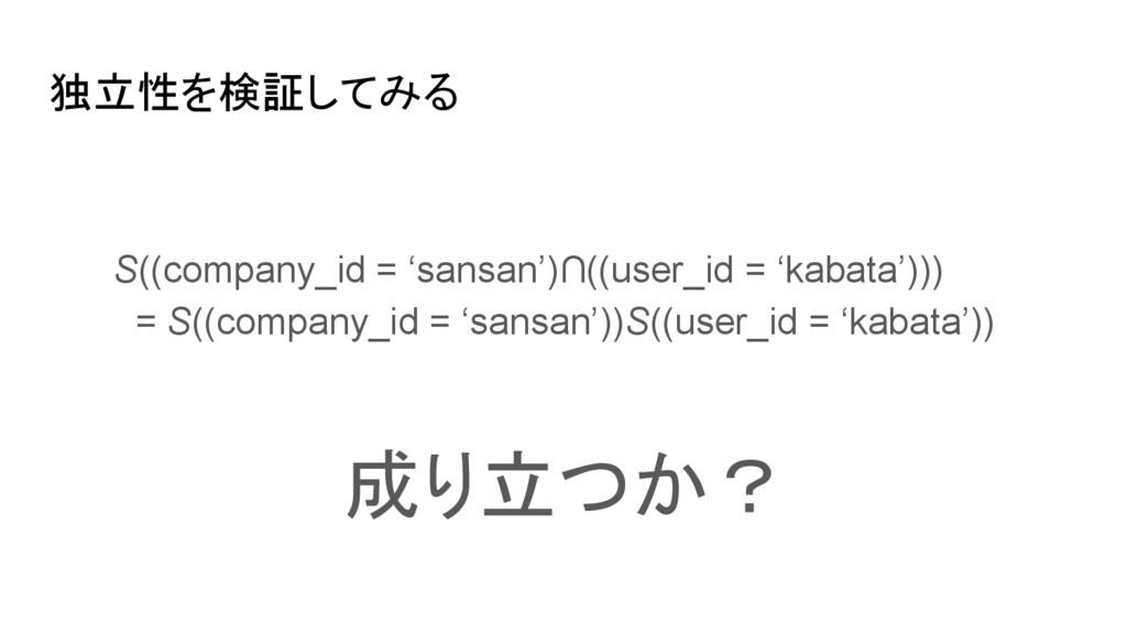 独立性を検証してみる S((company_id = 'sansan')∩((user_id ...