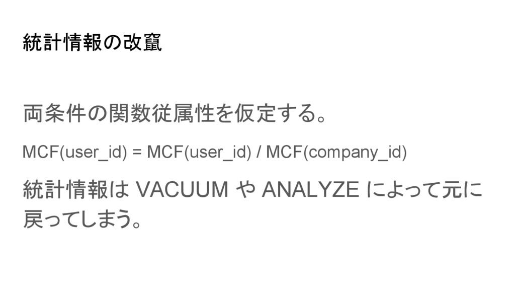 統計情報の改竄 両条件の関数従属性を仮定する。 MCF(user_id) = MCF(user...