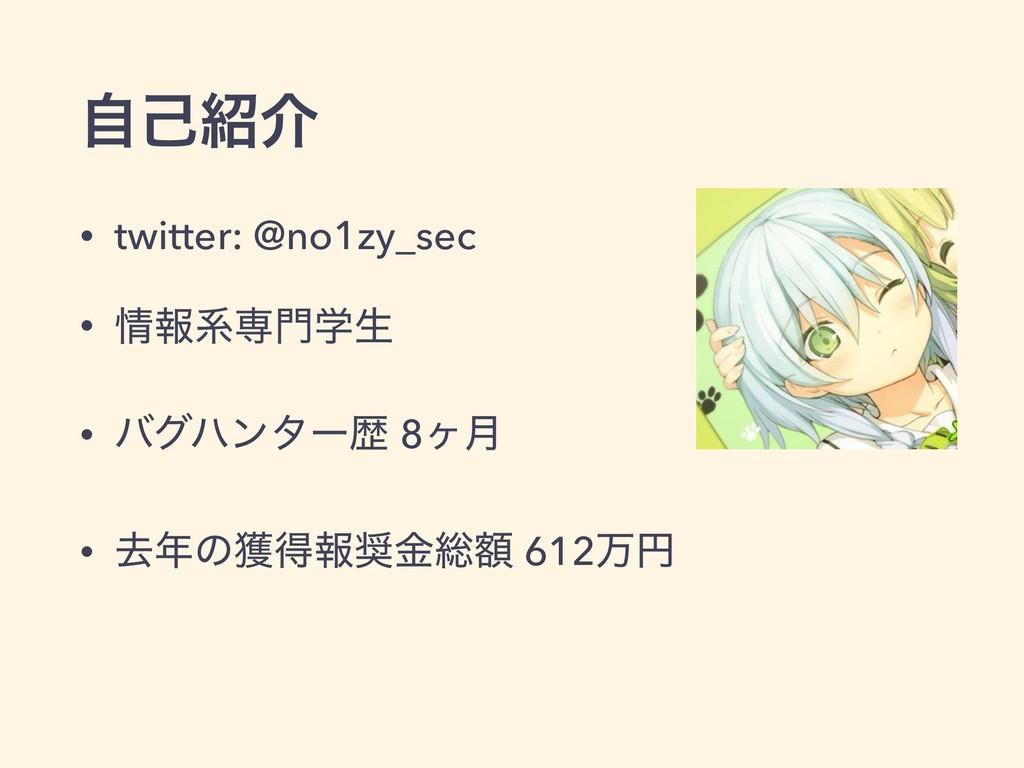 ࣗݾհ • twitter: @no1zy_sec • ใܥઐֶੜ • όάϋϯλʔྺ ...