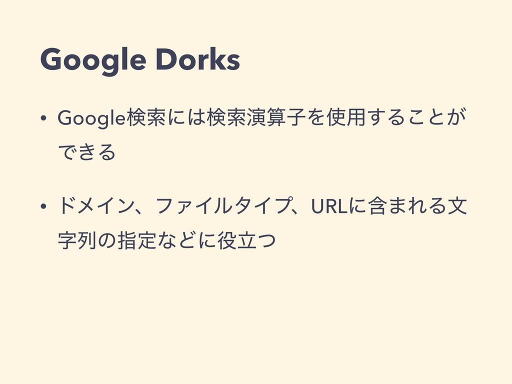 Google Dorks • GoogleݕࡧʹݕࡧԋࢠΛ༻͢Δ͜ͱ͕ Ͱ͖Δ • υϝ...