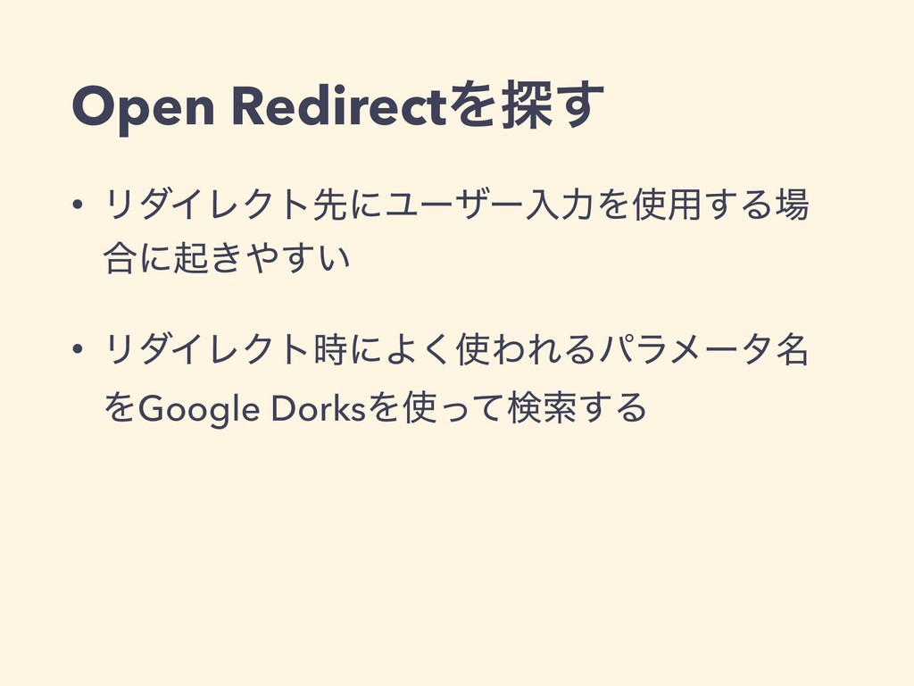 Open RedirectΛ୳͢ • ϦμΠϨΫτઌʹϢʔβʔೖྗΛ༻͢Δ ߹ʹى͖͍͢...