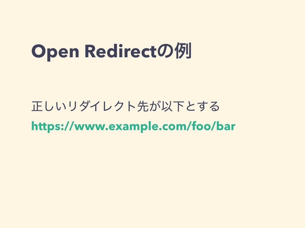 Open Redirectͷྫ ਖ਼͍͠ϦμΠϨΫτઌ͕ҎԼͱ͢Δ https://www.ex...