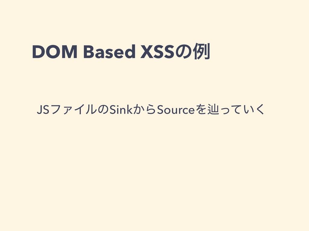 DOM Based XSSͷྫ JSϑΝΠϧͷSink͔ΒSourceΛḷ͍ͬͯ͘