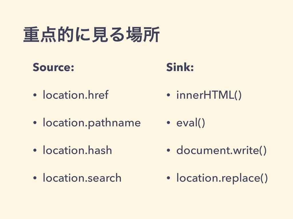 ॏతʹݟΔॴ Source: • location.href • location.pat...