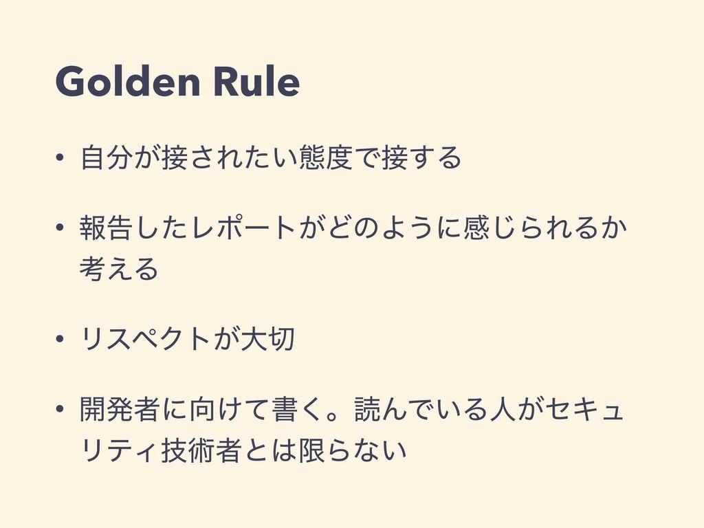 Golden Rule • ͕ࣗ͞Ε͍ͨଶͰ͢Δ • ใࠂͨ͠Ϩϙʔτ͕ͲͷΑ͏ʹײ͡...