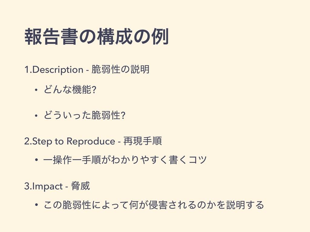 ใࠂॻͷߏͷྫ 1.Description - ੬ऑੑͷઆ໌ • ͲΜͳػ? • Ͳ͏͍ͬ...