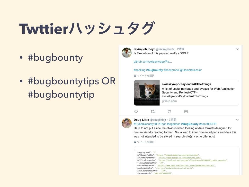 Twttierϋογϡλά • #bugbounty • #bugbountytips OR ...