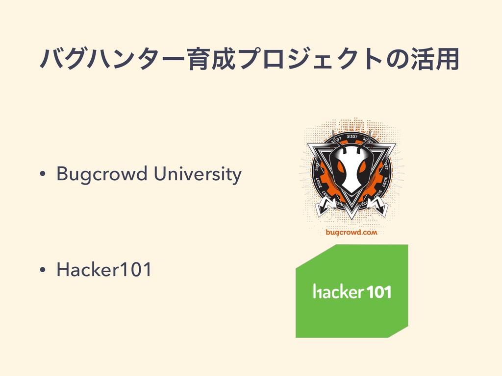 όάϋϯλʔҭϓϩδΣΫτͷ׆༻ • Bugcrowd University • Hacke...