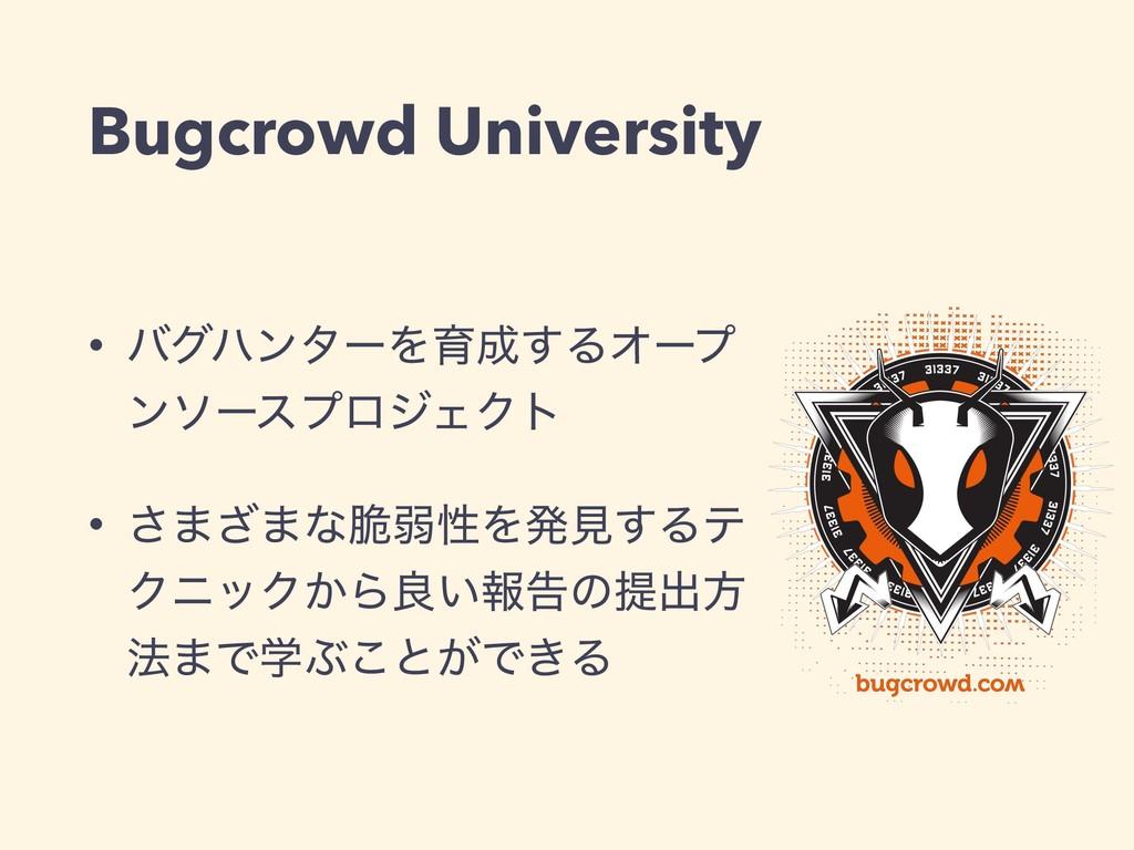 Bugcrowd University • όάϋϯλʔΛҭ͢ΔΦʔϓ ϯιʔεϓϩδΣΫτ...