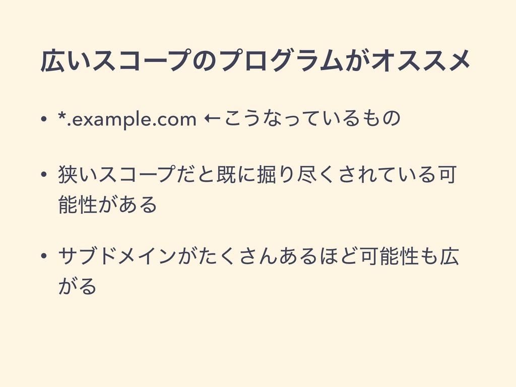 ͍είʔϓͷϓϩάϥϜ͕Φεεϝ • *.example.com ←͜͏ͳ͍ͬͯΔͷ • ...