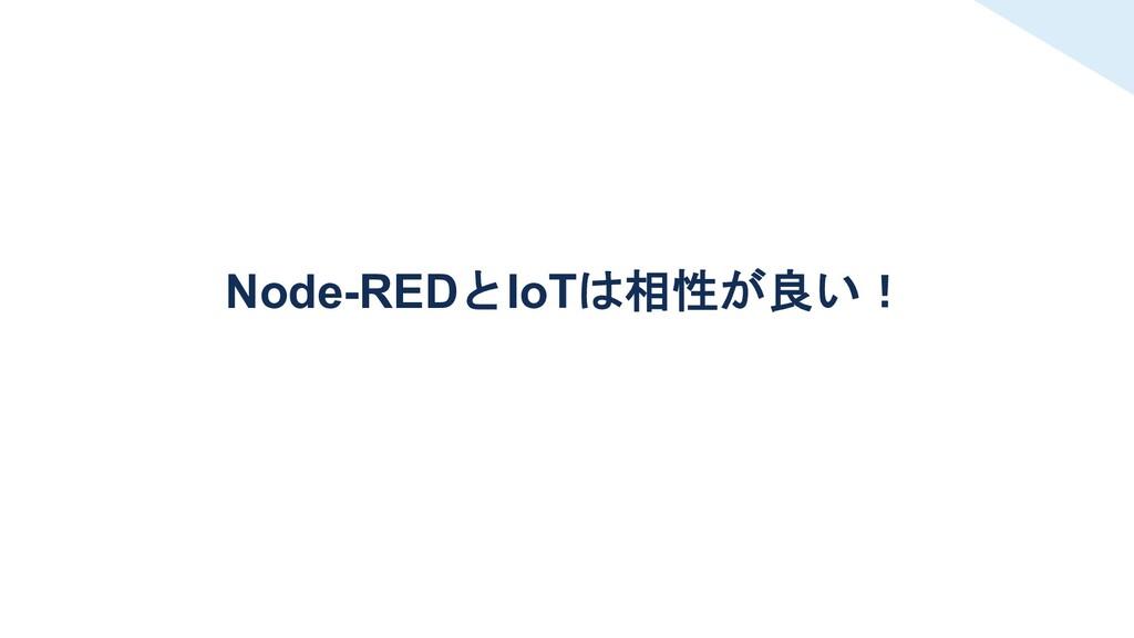 Node-REDとIoTは相性が良い!