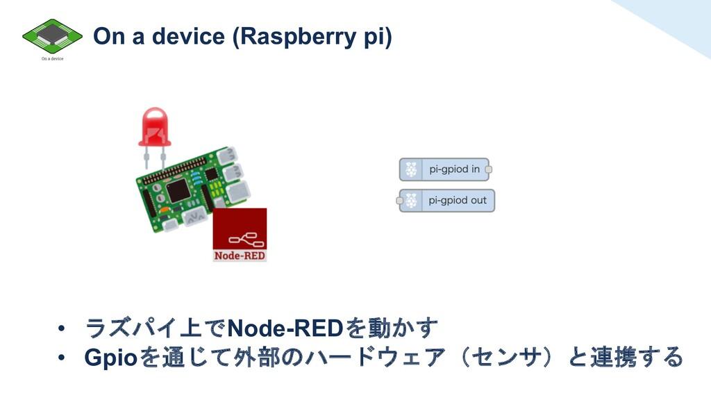 On a device (Raspberry pi) • ラズパイ上でNode-REDを動かす...