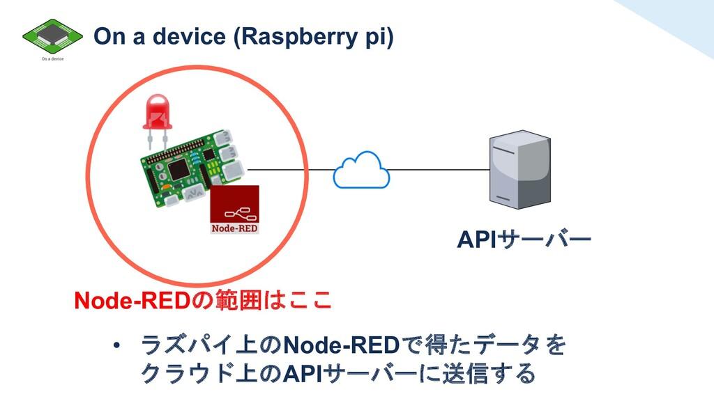 On a device (Raspberry pi) • ラズパイ上のNode-REDで得たデ...